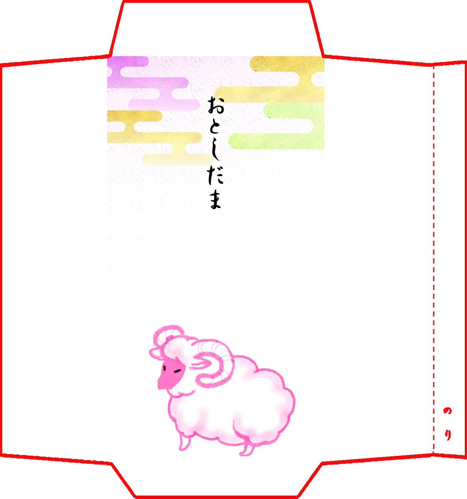 袋 展開図 : 【2015年干支ひつじ ...