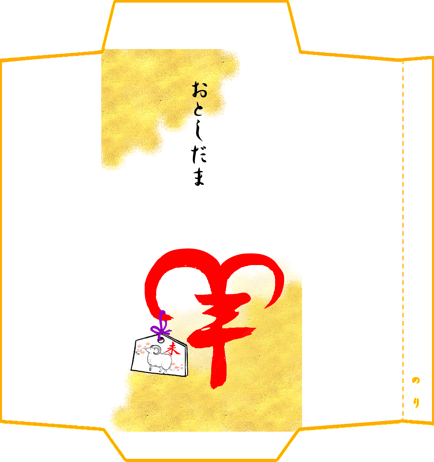 : 【2015年干支ひつじ羊未年 ... : 未年 テンプレート : すべての講義